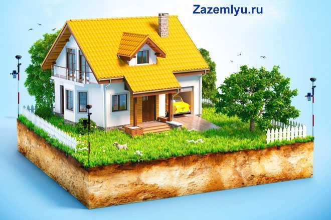 Клочок земли с домом