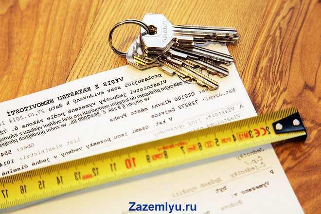 Договор, ключи, линейка