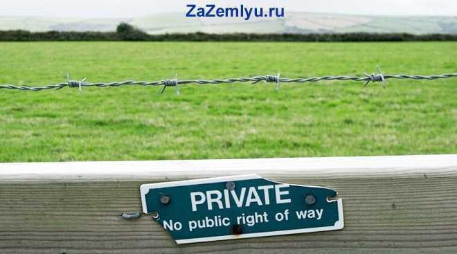 Земельный участок в частной собственности