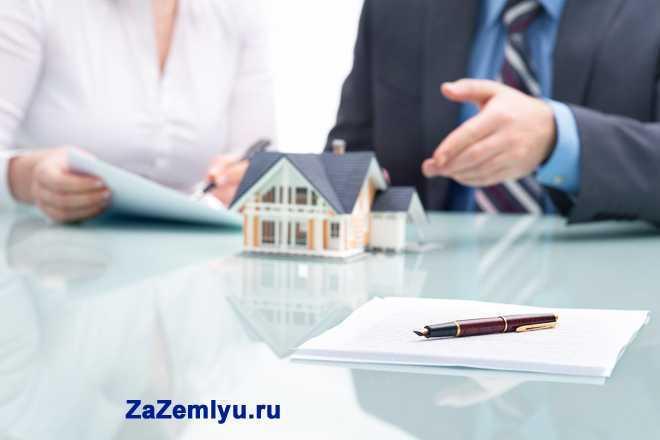 Заключение сделки купли-продажи дома