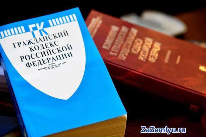 Гражданский кодекс РФ - книга