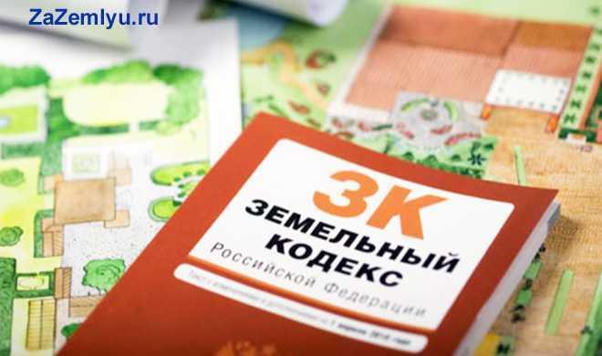 Земельный кодекс РФ и карта местности
