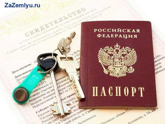 Паспорт, свидетельство о праве собственности, ключи