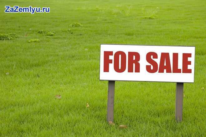 Земельный участок, выставленный на продажу