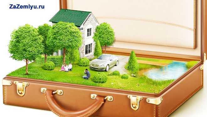 В чемодане дом, земельный участок, автомобиль