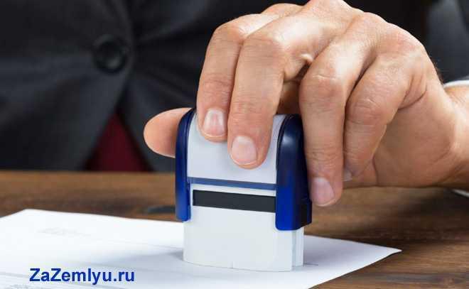 Начальник ставит штамп на документе