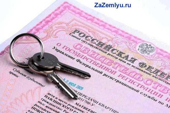Свидетельство на право собственности, ключи