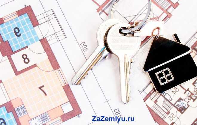 План кваритры, связка ключей с брелком