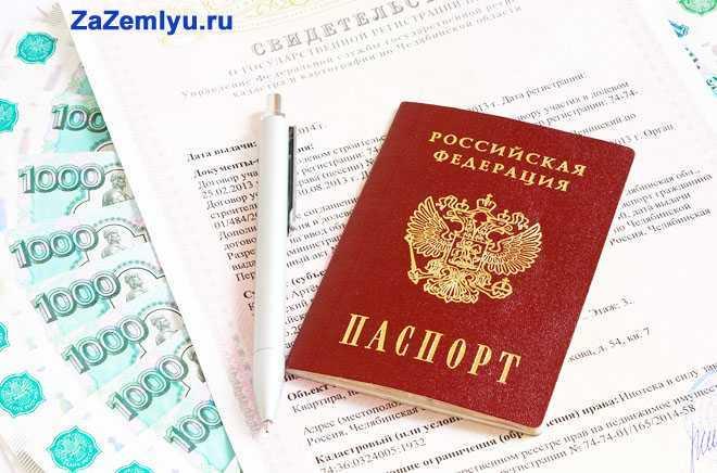 Паспорт РФ, договор, свидетельство, денежные средства