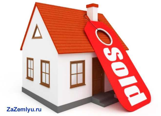 Проданный дом с биркой
