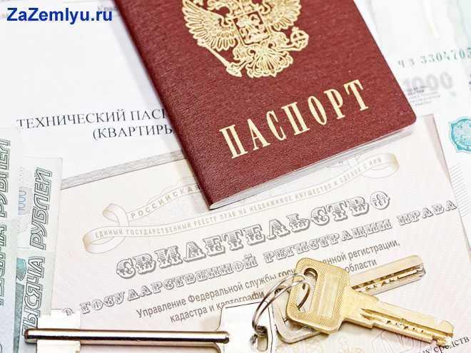Свидетельство на недвижимость, паспорт РФ, ключи