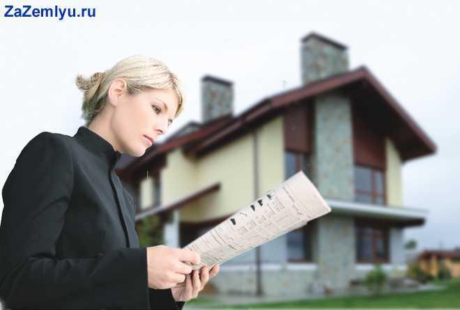 Женщина читает документы на фоне дома