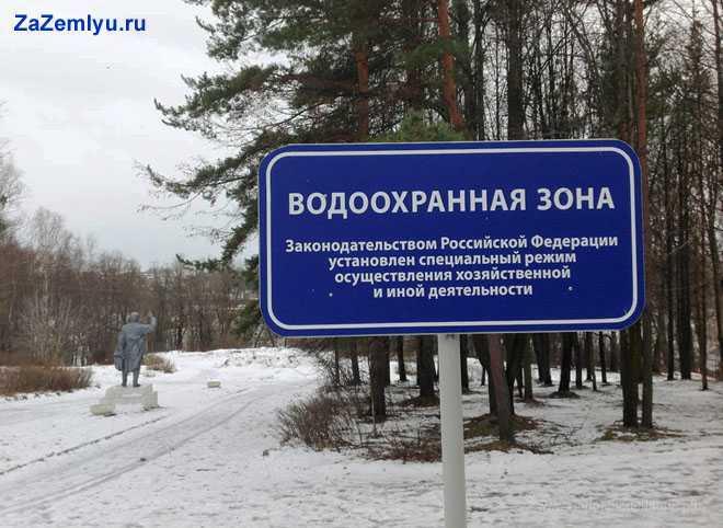 """Табличка """"Водоохранная зона"""" в лесу"""