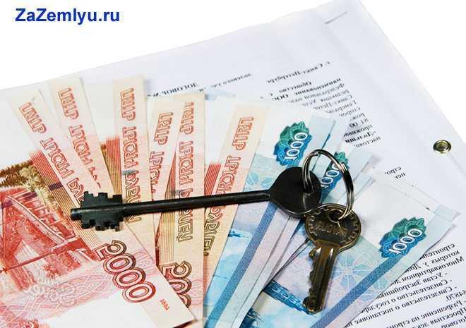 Договор, ключи, деньги