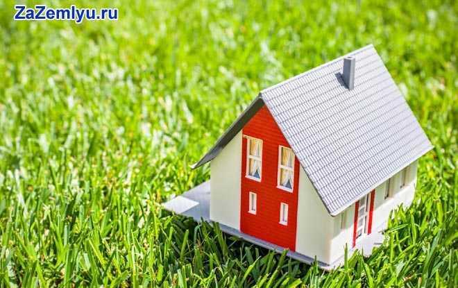 Дом на зеленой траве