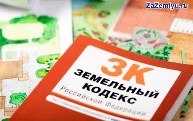 Земельный кодекс РФ лежит на карте местности