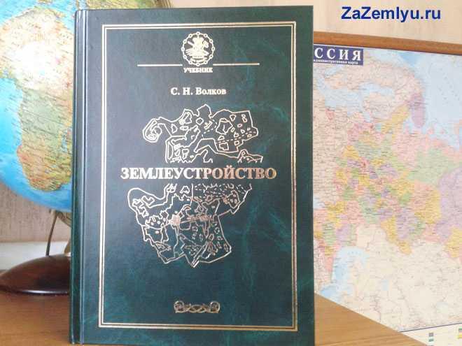 Книга о землеустройстве, контурные карты